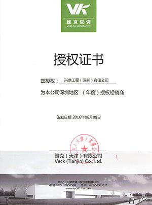 维克空调授权证书