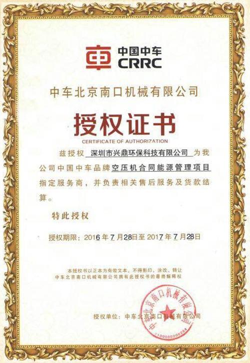 中国中车授权证书