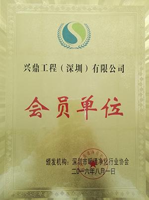 暖通净化行业协会证书