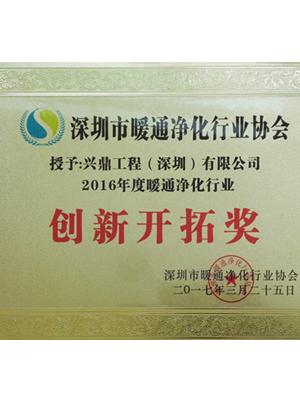 暖通净化行业协会创新开拓奖