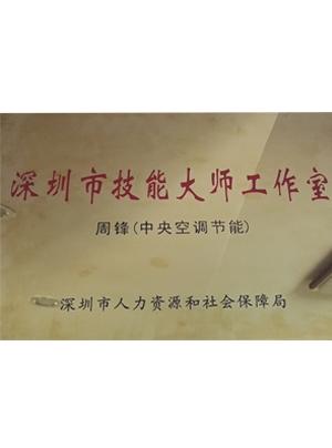 深圳市技能大师工作室