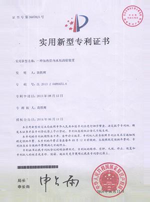一种加热管内水垢清除装置专利证书