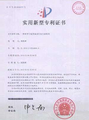 一种新型节能贯流蒸汽发生器装置专利证书