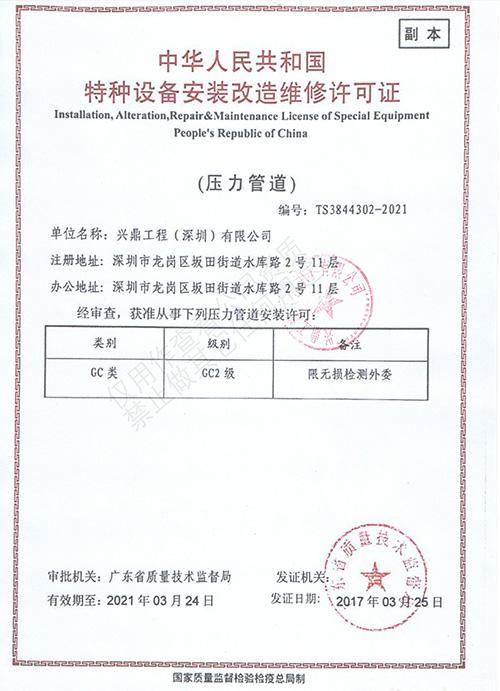 压力管道GC2级资质证书
