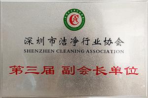 洁净行业协会副会长企业单位