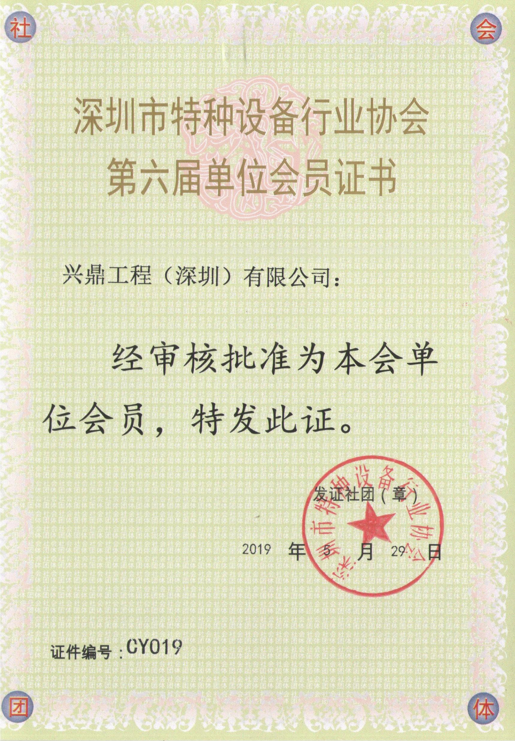 特种设备行业协会会员证书