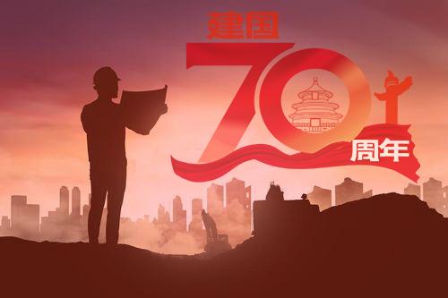 祖国70周年华诞,兴鼎工程为国喝彩!
