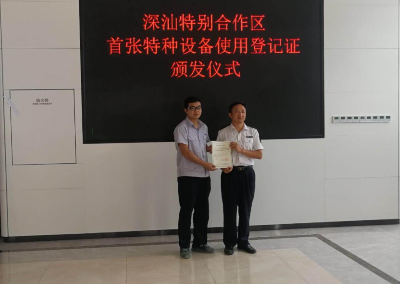 喜贺兴鼎工程承办深汕合作区首张特种设备使用登记证